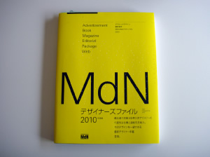 『MdN デザイナーズファイル 2010』掲載