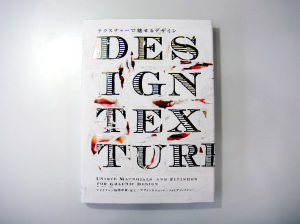 テクスチャーで魅せるデザイン『DESIGN TEXTURE』掲載