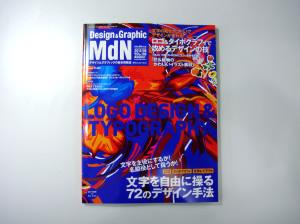 『月刊MdN 8月号—注目クリエイターの仕事と作品—』掲載