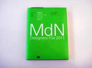 『MdNデザイナーズファイル 2011』掲載