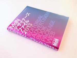 『MdNデザイナーズファイル 2013』掲載