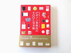『デザイン事務所のツール見本帳』掲載