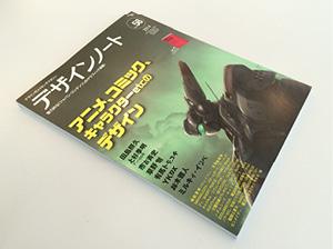 『デザインノート』No.58 掲載